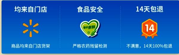 """沃尔玛联合京东到家及多家生鲜供应商打造""""生鲜联盟""""强化三项承诺"""